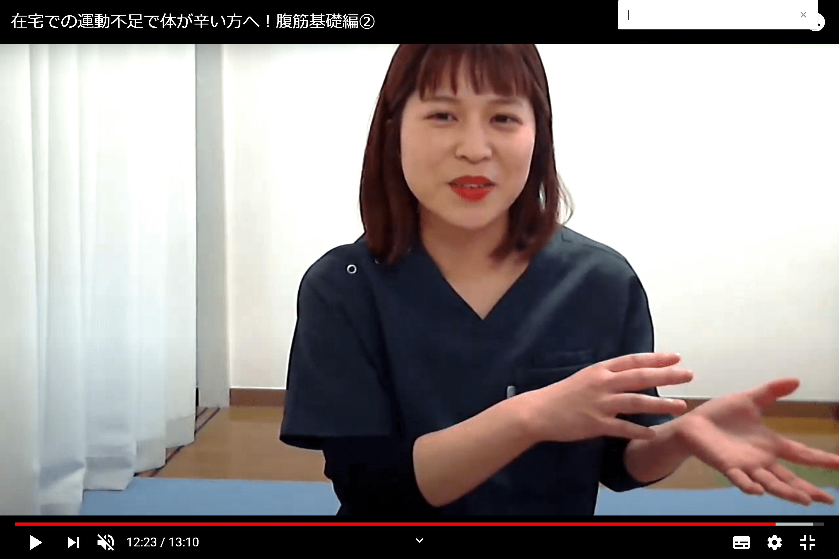浦安の整体院+nicoのオンラインパーソナルケア②
