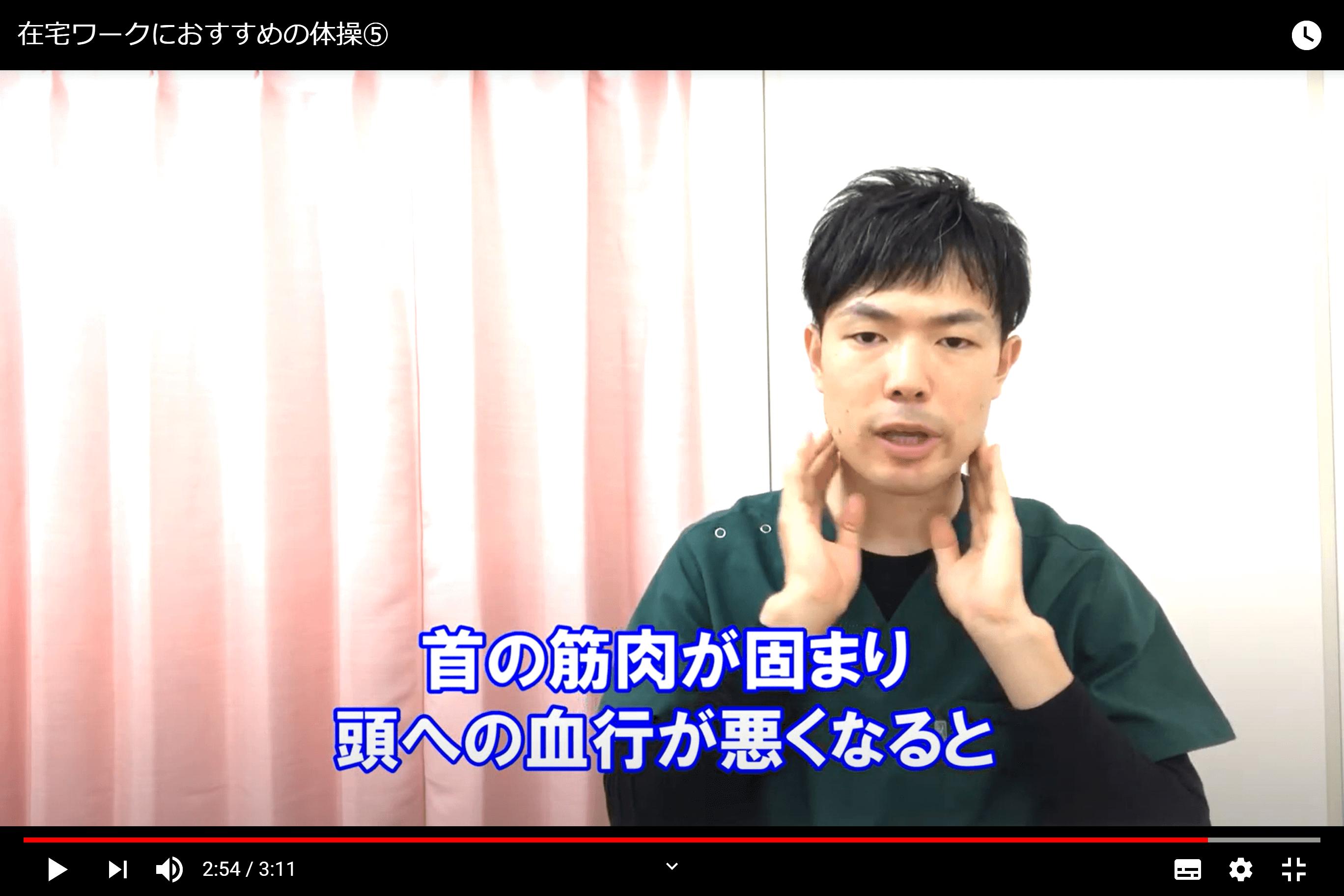 浦安の整体院+nico中嶋和人先生のオンラインパーソナルケア