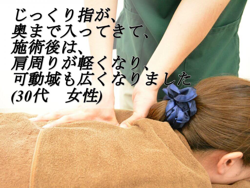 じっくり指が奥まで入ってきて施術後は肩回りが軽くなり、可動域も広くなりました(30代女性)