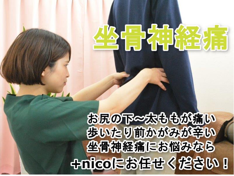 浦安の整体院+nicoが坐骨神経痛を見ます!