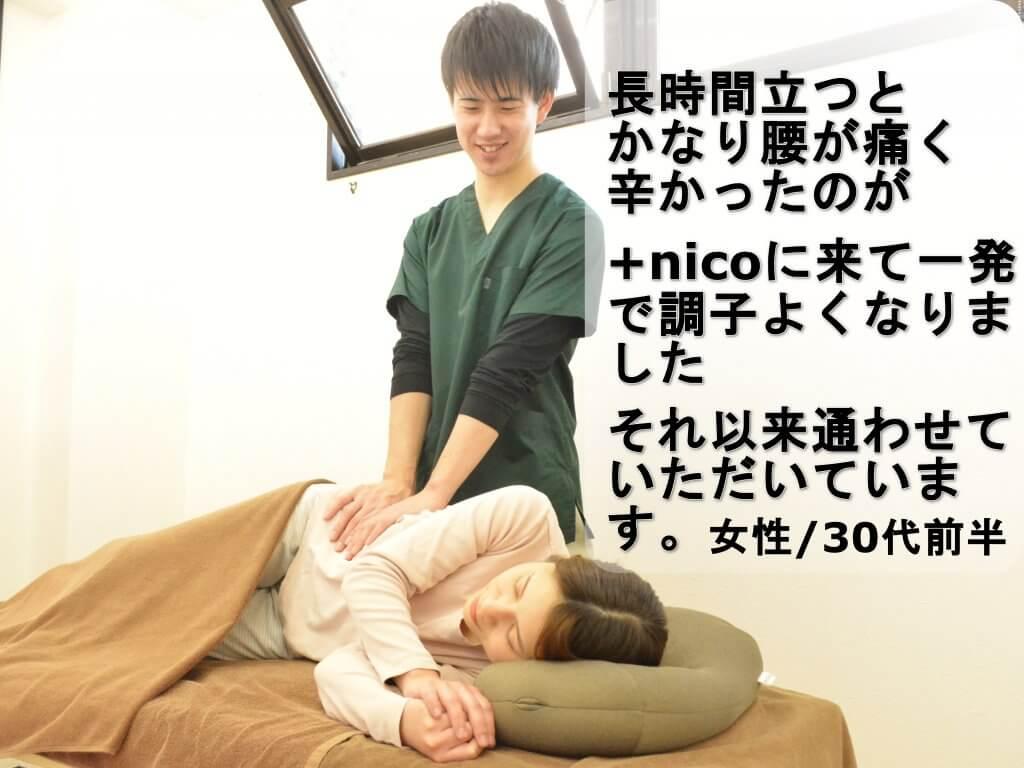 浦安の整体院+nicoの腰痛の施術